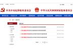 吉林省一高校两任书记被查 同日上中央纪委网站