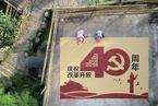 """新华社发文,""""宣言:改革开放天地宽"""""""