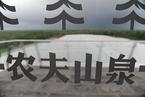 农夫山泉上架东北大米 饮用水跨界大农业