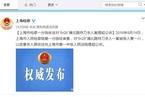 上海浦北路持刀杀人案凶手黄一川被提起公诉