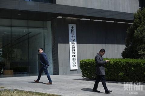 银保监会处罚新华人寿欺骗投保人 涉及保费20亿