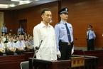 湖南原宣传部长张文雄案一审 从轻处罚判15年