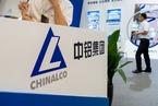 中国铝业上半年扣非净利润同比降幅超八成