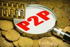 独家|网贷整治办发布P2P合规标准 问题清单108条全国统一