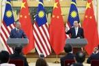 中国和马来西亚政府联合声明:对两国关系前景充满信心