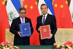 """萨尔瓦多和中国建交 宣布即日起与台当局""""断交"""""""
