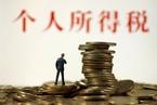 北师大报告:个税改革能否改善收入分配?
