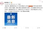 哈尔滨一温泉酒店发生火灾 已致18人遇难