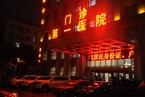 """哈尔滨""""8·25""""火灾遇难者增至20人 搜救已结束"""