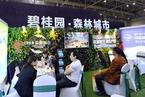 马国部长:尚无法案禁止森林城市售予外国人