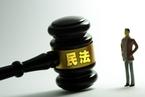 产权保护制度的基石:民法典物权编草案评析
