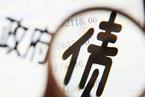 隐性债务问责办法下发 保持高压监管态势