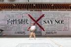 聚焦民法典|防范治理性骚扰,还应做什么?