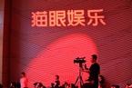 猫眼娱乐香港IPO 最多集资27亿港元