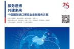 特别呈现 | 进博会倒计时60天——浦发银行推出中国国际进口博览会金融服务方案