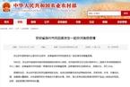 安徽滁州发生一起非洲猪瘟疫情