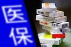 国家医保局局长:今年重点将基药中非医保品种纳入医保