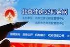 """北京公积金贷款新政:二套房""""认房又认贷"""""""