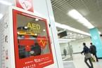 公众场所屡现心脏病猝死 救命神器AED为何短缺