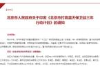 北京公布蓝天保卫战三年计划 重污染天数比2015年降25%