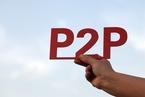 """打击P2P逃废债进行时 监管明确""""老赖""""筛选标准"""