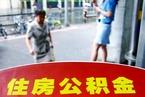 上海九部门专项整治房市 严查违规提取住房公积金