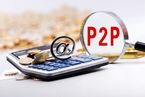 P2P案件如何退赃退赔 检察官希望举证责任倒置