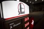 中石油研究院预计2030年国内成品油消费达峰