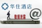 华住酒店5亿条用户信息遭窃取 犯罪嫌疑人已被警方抓获
