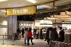 新零售|京东7Fresh借力地产商拟开千家门店