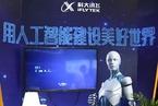 科大讯飞回应AI同传造假:主办方只要求提供语音识别服务