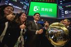 英语流利说美股IPO融资7200万美元 首日收涨1.2%