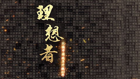 《理想者——致敬中国改革开放40周年》视频访谈10月16日首播