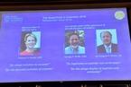 美英三位化学家获2018诺贝尔化学奖 被誉能驾驭进化