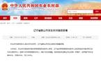 辽宁省鞍山市发生非洲猪瘟疫情