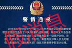 北京警方辟谣:动物园未走失大象