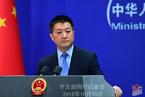特朗普称或继续对中国输美产品加税 外交部回应