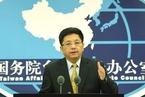 国台办:蔡英文讲话配合西方反华势力遏制大陆 用心险恶