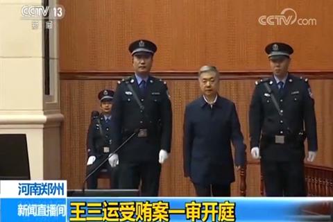 王三运案深度曝光 涉及国开行前董事长胡怀邦