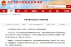天津市蓟州区发生非洲猪瘟疫情