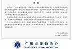 """广州律协通报女律师""""受辱""""事件 未提是否脱衣检查"""