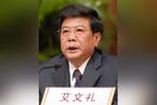 河北政協原副主席艾文禮被開除黨籍 呼吁有問題者盡快自首