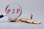 P2P大红鹰高手新手论坛人须知:银行存管信息可在互金协会查询