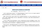 湖南一警官違規關押女兒老師被免職 學者呼吁約束警權