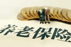 长江养老苏罡:税延养老险产品吸引力不及预期
