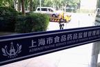 上海校园食品安全风波:立案调查涉事企业 专家吁加强第三方监督