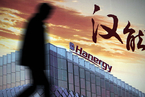 汉能拟私有化在港上市公司 资金需求或超百亿