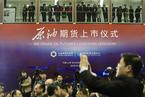 中国石油期货前景:亚洲定价新基准?