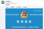 重庆一幼儿园突发砍人事件 10余师生受伤(更新)