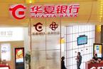 华夏银行个人理财占比大增 正申请筹建消金公司